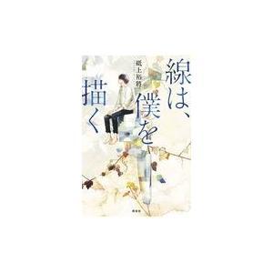 出版社名:講談社 著者名:砥上裕將 発行年月:2019年07月 キーワード:セン ワ ボク オ エガ...