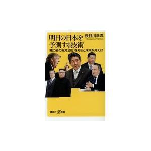 明日の日本を予測する技術/長谷川幸洋|honyaclubbook
