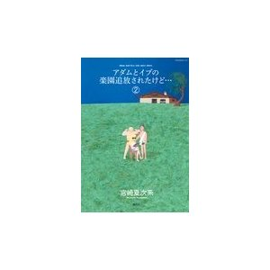 出版社名:講談社 著者名:宮崎夏次系 シリーズ名:モーニングKC 発行年月:2018年12月 キーワ...