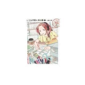 出版社名:講談社 著者名:小森江莉 シリーズ名:モーニングKC 発行年月:2019年01月 キーワー...