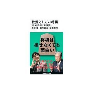 教養としての将棋/梅原猛