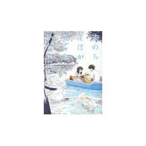 出版社名:講談社 著者名:こだま、ゴトウユキコ シリーズ名:ヤングマガジンKC 発行年月:2019年...