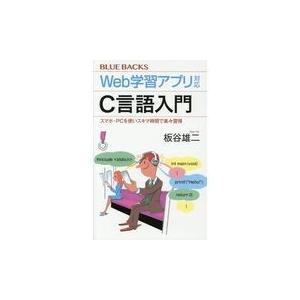 Web学習アプリ対応C言語入門/板谷雄二