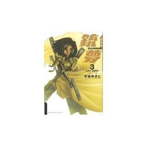 新装版銃夢 3/木城ゆきと honyaclubbook