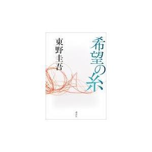 希望の糸/東野圭吾