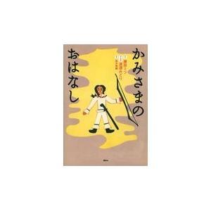 かみさまのおはなし/藤田ミツ