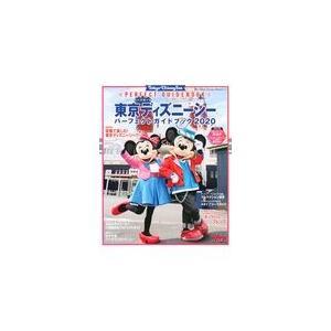 東京ディズニーシーパーフェクトガイドブック 2020/ディズニーファン編集