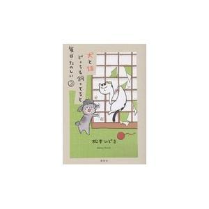 犬と猫どっちも飼ってると毎日たのしい 3/松本ひで吉 Honya Club.com PayPayモール店
