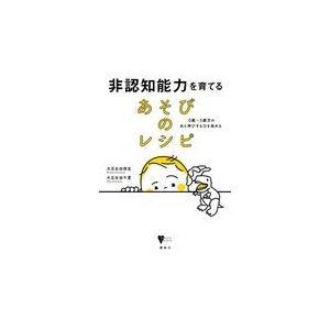 非認知能力を育てるあそびのレシピ/大豆生田啓友