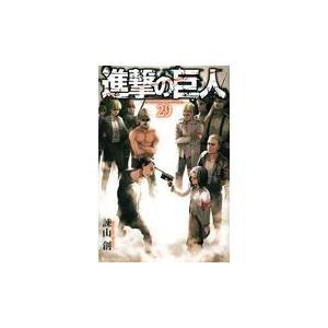 進撃の巨人 29/諫山創
