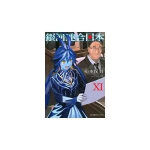 銀河連合日本 11/松本保羽