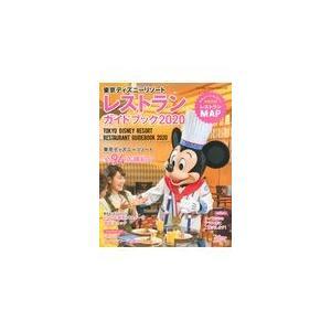 東京ディズニーリゾートレストランガイドブック 2020/ディズニーファン編集