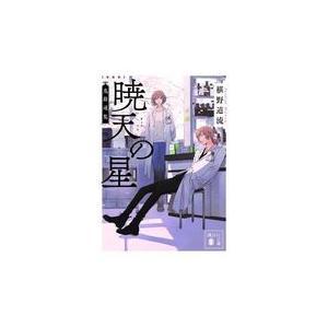 暁天の星 新装版/椹野道流