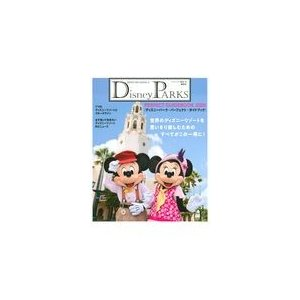 Disney PARKS PERFECT GUIDEBOOK 2020/ディズニーファン編集