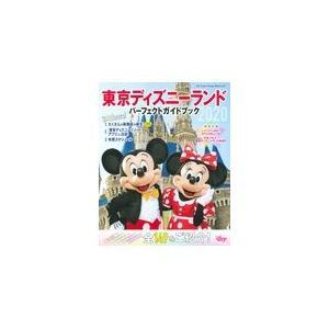 東京ディズニーランドパーフェクトガイドブック 2020/ディズニーファン編集