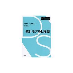 統計モデルと推測/松井秀俊