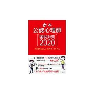 公認心理師国試対策 2020/河合塾KALS