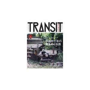 TRANSIT 46号/ユーフォリアファクト