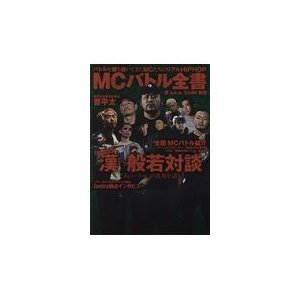 MCバトル全書/漢