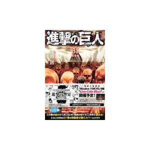 進撃の巨人 31 特装版/諫山創