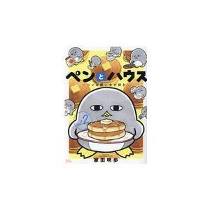 ペンとハウス 2/家田明歩 Honya Club.com PayPayモール店
