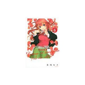五等分の花嫁 フルカラー版 6/春場ねぎ