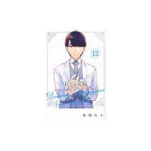 五等分の花嫁 フルカラー版 12/春場ねぎ