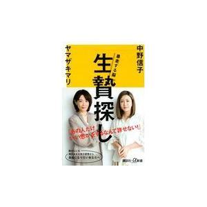 生贄探し/中野信子|Honya Club.com PayPayモール店