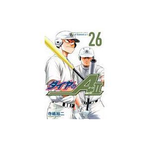 ダイヤのA act2 26/寺嶋裕二|Honya Club.com PayPayモール店