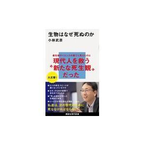 生物はなぜ死ぬのか/小林武彦 Honya Club.com PayPayモール店