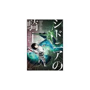 シドニアの騎士トリビュートマンガ・イラスト集/弐瓶勉 Honya Club.com PayPayモール店