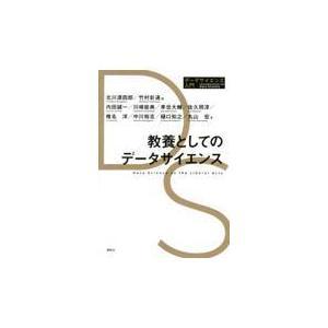 教養としてのデータサイエンス/北川源四郎|Honya Club.com PayPayモール店