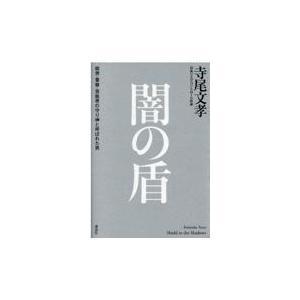闇の盾/寺尾文孝 Honya Club.com PayPayモール店