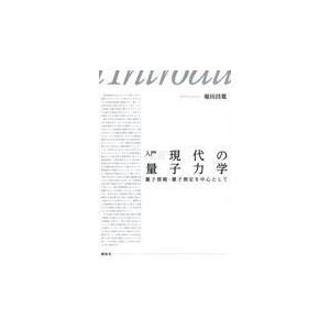 入門現代の量子力学/堀田昌寛
