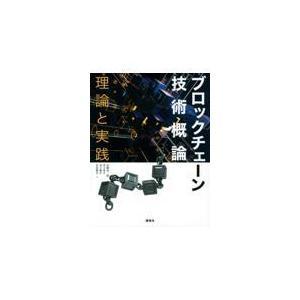 ブロックチェーン技術概論/山崎重一郎|Honya Club.com PayPayモール店