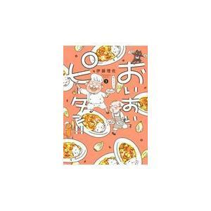 おいおいピータン!! 3/伊藤理佐 Honya Club.com PayPayモール店