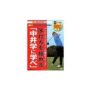 体打ちを極める「中井学に学べ」/中井学|honyaclubbook