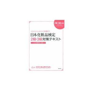 日本化粧品検定2級・3級対策テキストコスメの教科書 第2版/小西さやか