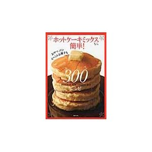 ホットケーキミックスなら簡単!300レシピ/主婦の友社