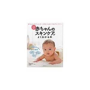 赤ちゃんのスキンケアがよくわかる本/杉山剛 honyaclubbook