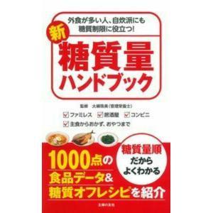 新糖質量ハンドブック/主婦の友社