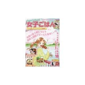 ひとりで食べキュン!女子ごはん 春満開号|honyaclubbook