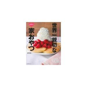 世界一親切な大好き!家おやつ/藤原美樹|honyaclubbook