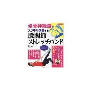 坐骨神経痛をスッキリ改善する股関節ストレッチバンド/出水慎一|honyaclubbook