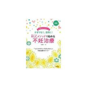 KLCメソッドで始める不妊治療 新版/加藤恵一|honyaclubbook