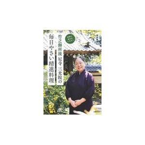 出版社名:主婦の友社 著者名:西井香春 発行年月:2019年06月 キーワード:タケ ノ ゴショリュ...