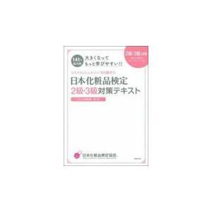 大きくなってもっと学びやすい!!日本化粧品検定2級・3級対策テキスト/日本化粧品検定協会