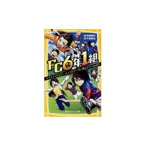 FC6年1組 クラスメイトはチームメイト!一斗と純のキセキの試合/河端朝日