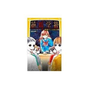出版社名:集英社 著者名:いしかわえみ、桑野和明 シリーズ名:集英社みらい文庫 発行年月:2019年...