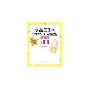 水晶玉子のオリエンタル占星術幸運を呼ぶ365日...の関連商品9